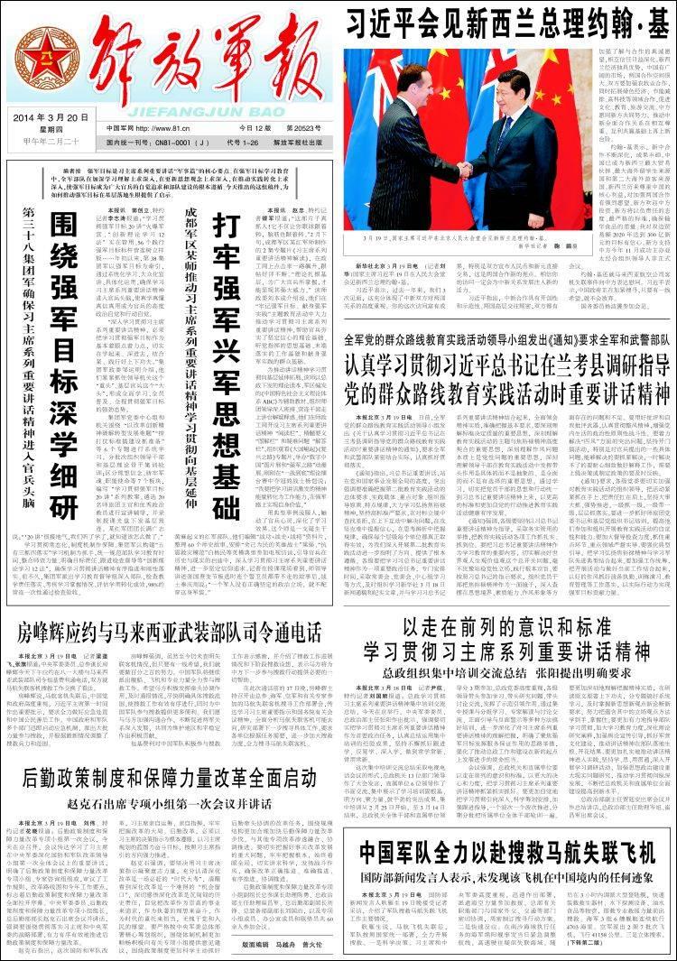 Portada de 解放军报 - Jiefangjun Bao (China)