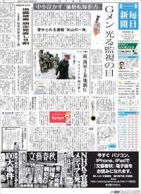 Portada de Mainichi Shimbun - 毎日新聞 (Japón)