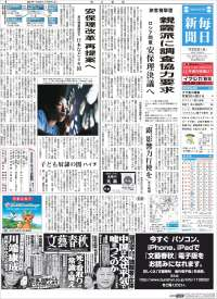Portada de Mainichi Shimbun - 毎日新聞 (Japan)