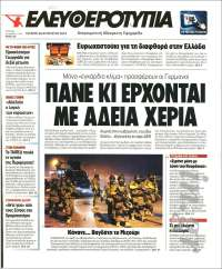 Portada de Ελευθεροτυπίας (Greece)