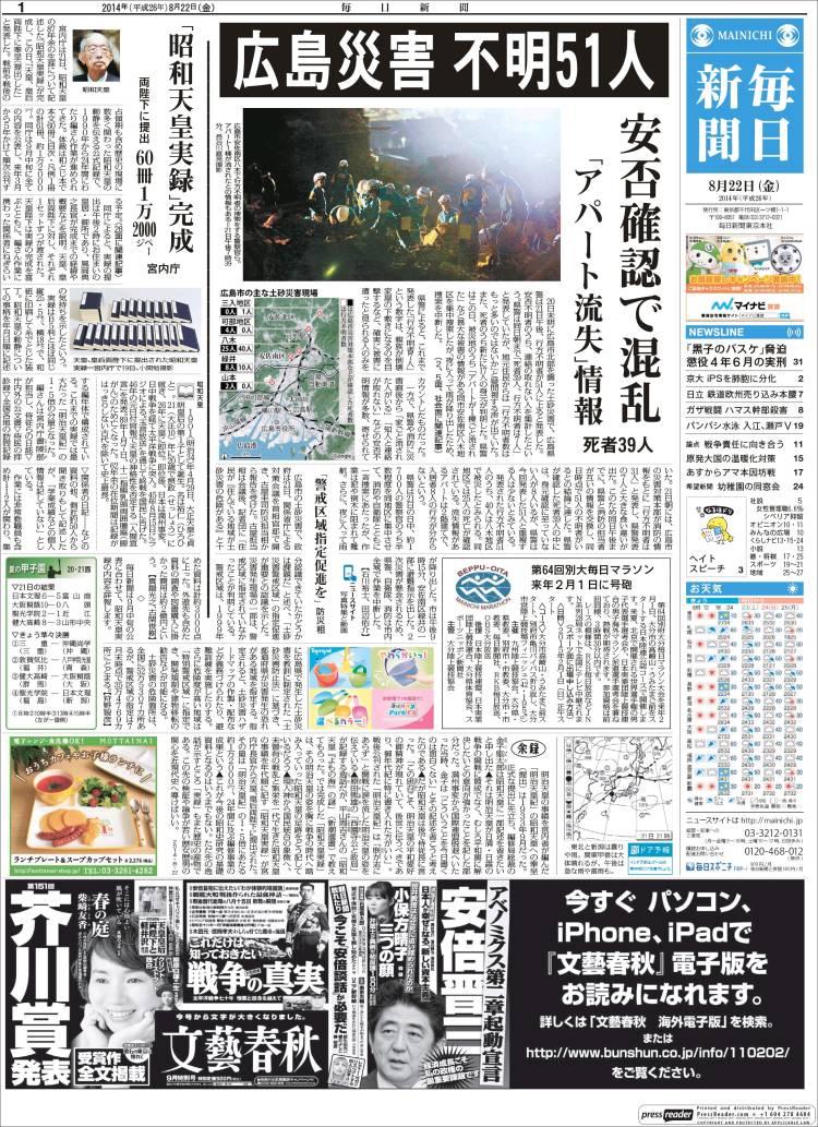LAND HO! CO., LTD. | Mainichi Shimbun 1000 Dai-news