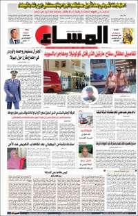 جريدة المساء المغربية - Al Massae