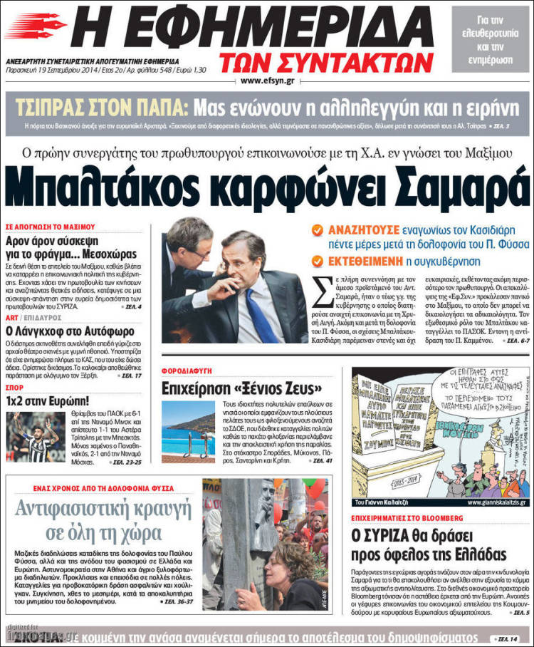 Portada de Η εφημερίδα των συντακτών (Greece)