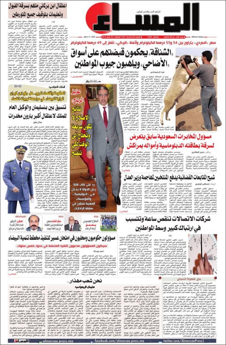 Portada de جريدة المساء المغربية - Al Massae (Maroc)