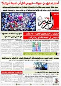 Al-Tahrir - التحري