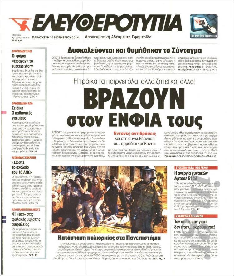 Portada de Ελευθεροτυπίας (Grecia)